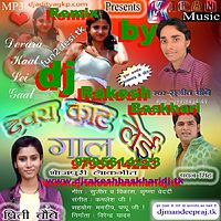Aazamgardh ke hayi ham chhora-Bhojpuri mix by dj rakesh baskhari+dj bulbul+dj vijaydj shubham baskhari+dj ajay+dj suraj rock.mp3