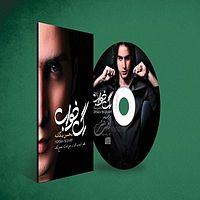 Rage Khab ( Demo ).mp3