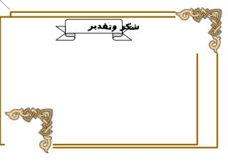 براويز شهادات تقدير جاهزة.doc