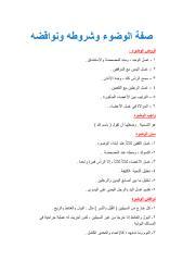 صفة الوضوء وشروطه ونواقضه.pdf