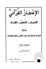 الإعجاز القرآني.pdf
