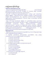 បង្រៀនឲចេះប្រើសតិបញ្ញា.pdf