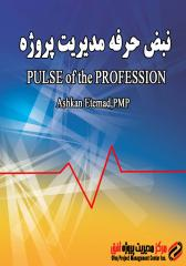 Pulse of the profession 2017-Final.pdf