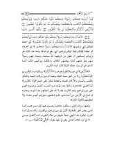 التيسير في التفسير - سورة البقرة ٢ من ٣.pdf