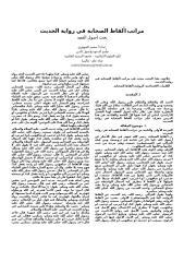 مراتب ألفاظ الصحابة في رواية الحديث.doc