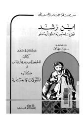 ابن رشد - نص تلخيص منطق ارسطو.pdf