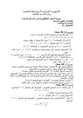 Examen (8).doc