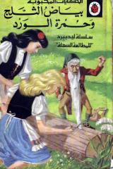 بياض الثلج و حمرة الورد.pdf