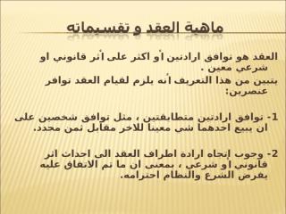 مصادر الالتزام شرح تقديمي (1).ppt