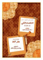 محاضرات اقتصاد كلي د. هدى خيري  1430.pdf