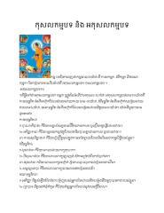 កុសលកម្មបទ និងអកុសលកម្មបទ.pdf