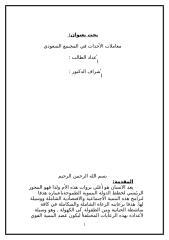 معاملات الأحداث في المجتمع السعودي.doc