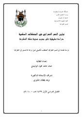 رسالة ماجستير تباين النمو العمراني في المخططات السكنية بجنوب مدينة مكة جامعه ام القرى.pdf