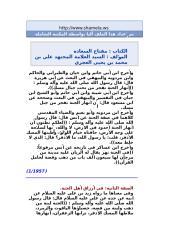 مفتاح السعادة في المهم من مسائل الاعتقاد والمعاملات والعبادة 6.doc