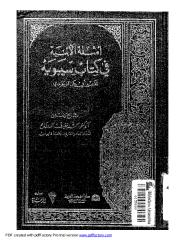 امثلة الابنية في كتاب سيبويه.pdf