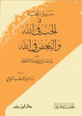 sabiilunnajat filhubbi fillaah wal bughdi fillah - syekh yusuf annabhaani rhm.pdf