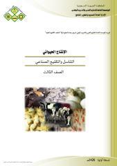 التناسل والتلقيح الصناعي ...... باللغة العربية.pdf