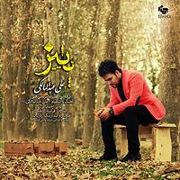 Ali-Abdolmaleki-Paeiz.mp3