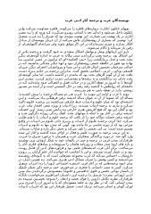نویسندگان عرب و ترجمة آثار ادبی غرب.docx
