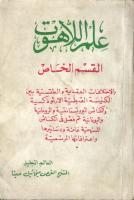 علم اللاهوت  -القمص ميخائيل مينا ج4.pdf