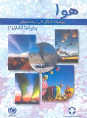 کتاب دانستنیهای زیست محیطی - هوا(از انتشارات سازمان حفاظ محیط زیست)