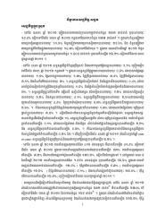 និន្នាការសេដ្ធកិច្ច-សង្គម.pdf