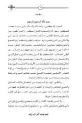AlmuqtathofatLiahliAlbidayat.pdf