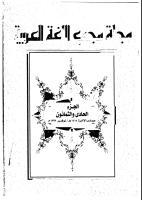 مجلة مجمع اللغة العربية - الجزء الحادى والثمانون
