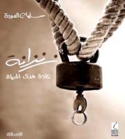 زنزانة - سلمان العودة.pdf