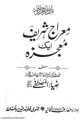 معراج_شریف_ایک_معجزہ_اور_فضائل_و_مسائ.pdf
