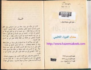 الكون الأحدب، قصة النظرية النسبية - عبد الرحيم بدر.pdf