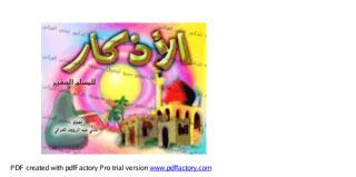 كتاب أذكار المسلم الصغير.pdf