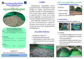 Frog_leaflet_Apr13.pdf