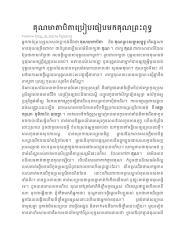 គុណមាតាបិតាធៀបមកគុណព្រះពុទ្ថ.pdf