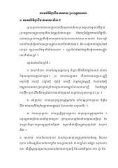 ការអប់រំវីជ្ជាជីវតាមបែបព្រះពុទ្ធសាសនា.pdf