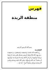 منطقة الربذة بحث في الآثار والسياحة في السعودية.doc