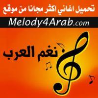 Haifa whb - Ya_Habibi_Ana.mp3